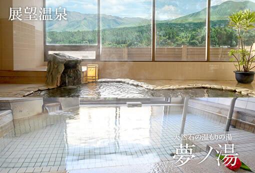 【阿蘇温泉】阿蘇の司ビラパークホテル2