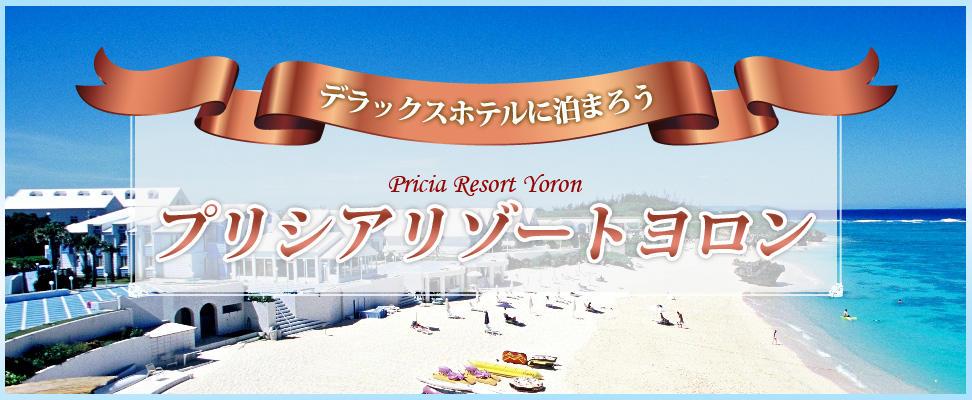 プリシアリゾートヨロン|JAL系列便で与論島へ