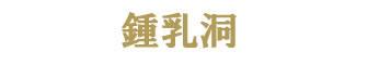 昇竜洞ロゴ