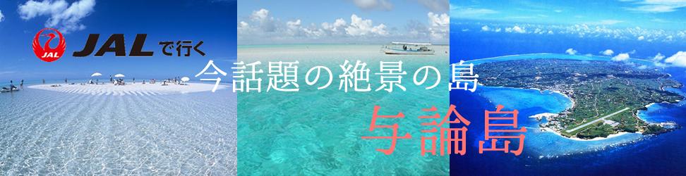JAL系列飛行機で行く!与論島ツアー・ヨロン島旅行